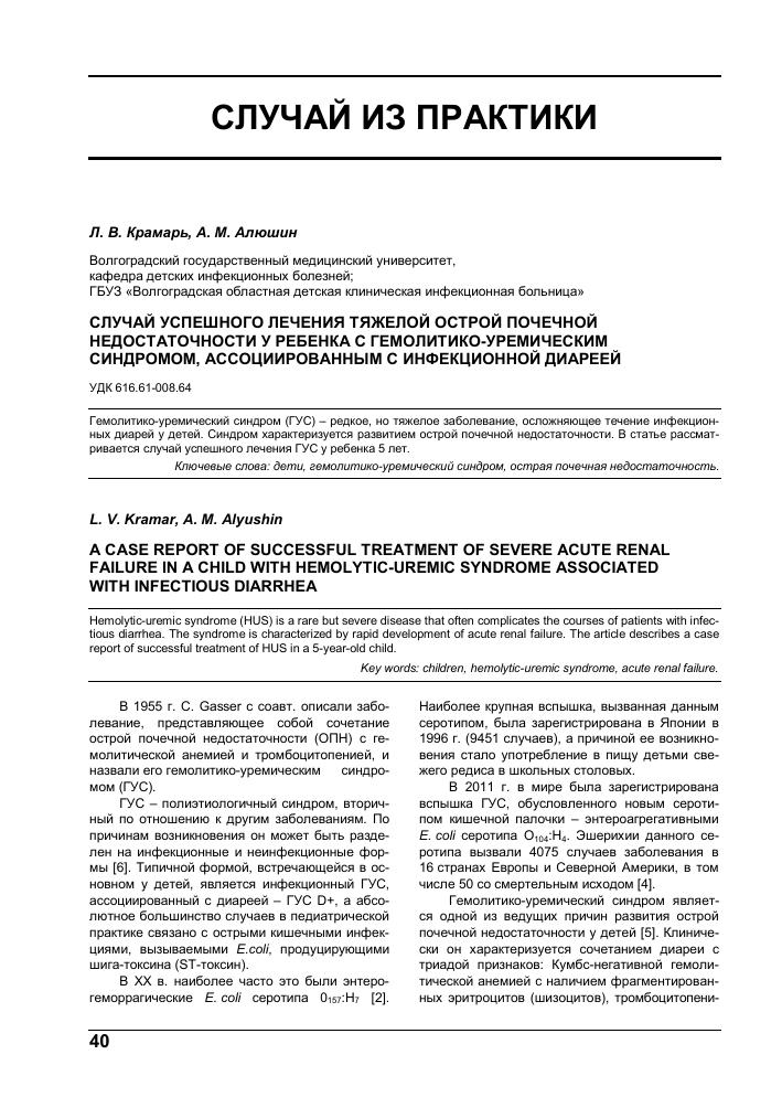 Гемолитико-уремический синдром (болезнь гассера): основные клинические аспекты