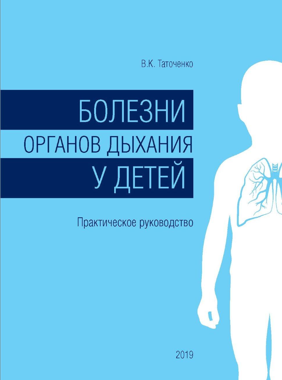 Болезни органов дыхания | лечение, причины, симптомы,  профилактика | болезни и заболевания человека на eurolab