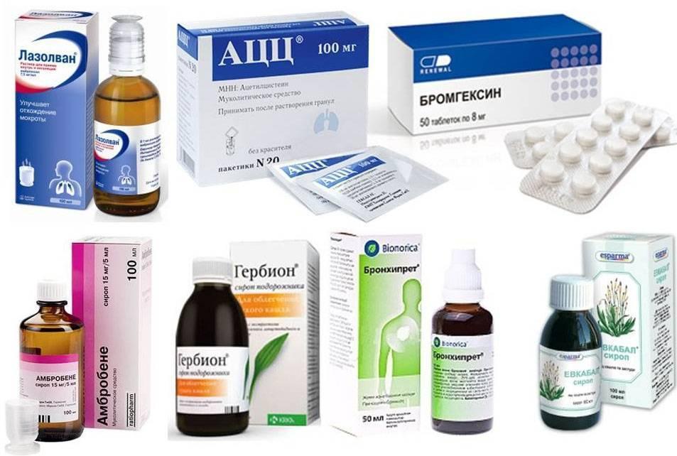Отхаркивающие средства – лучшие препараты и народные лекарства