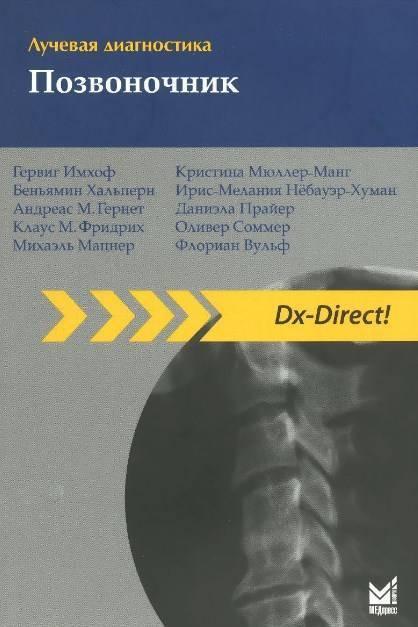 Проявления и терапия туберкулезного спондилита
