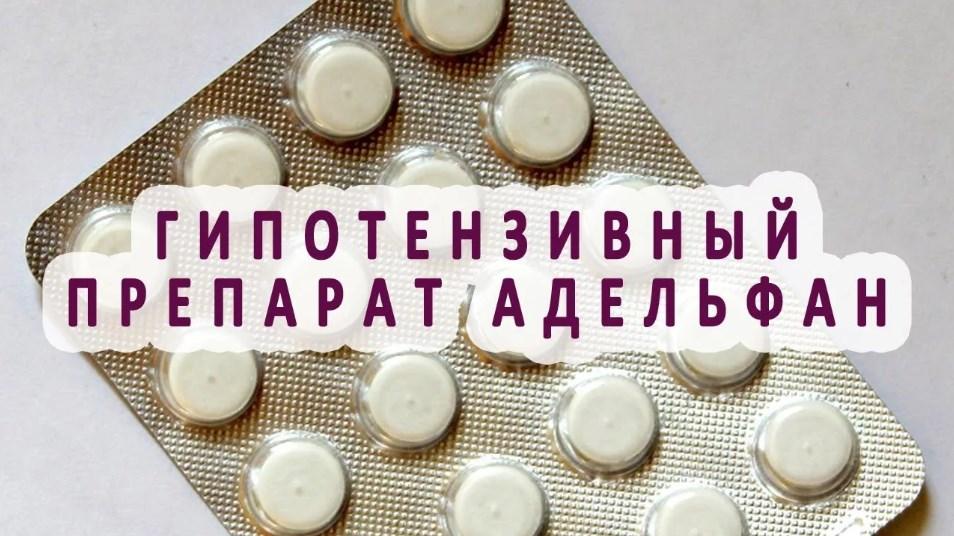 Адельфан-эзидрекс (adelphane-esidrex) - инструкция к применению, описание препарата и показания к применению.