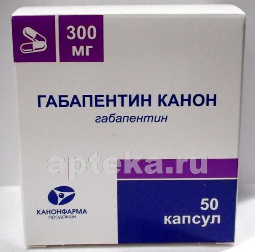 Габапентин: инструкция по применению, аналоги и отзывы, цены в аптеках россии