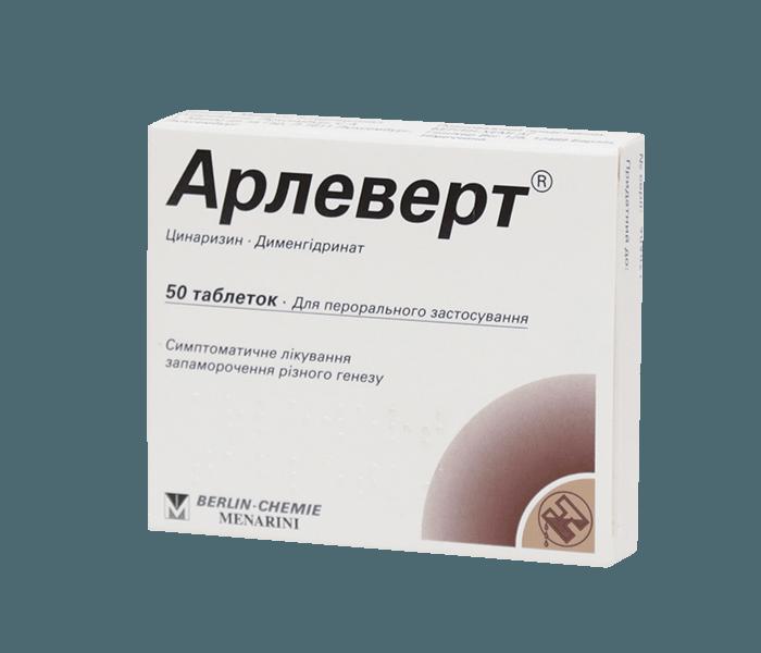 Арлеверт таблетки №50
