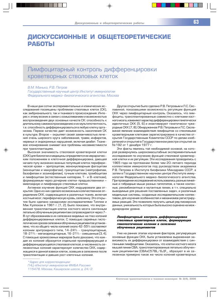Стволовые клетки и их характеристика