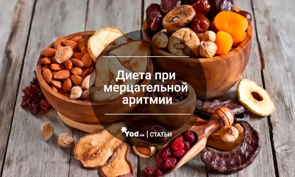 Питание при аритмии сердца: что можно и нельзя