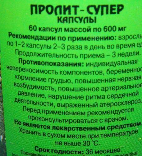Препарат ирумед: инструкция по применению