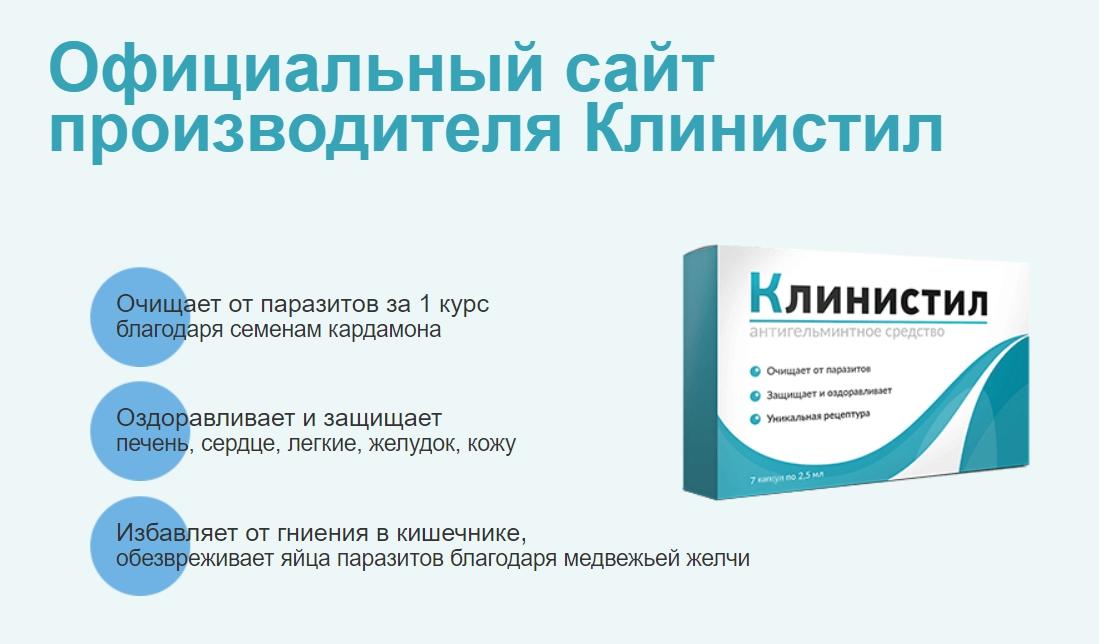 Клинистил – препарат нового поколения от паразитов