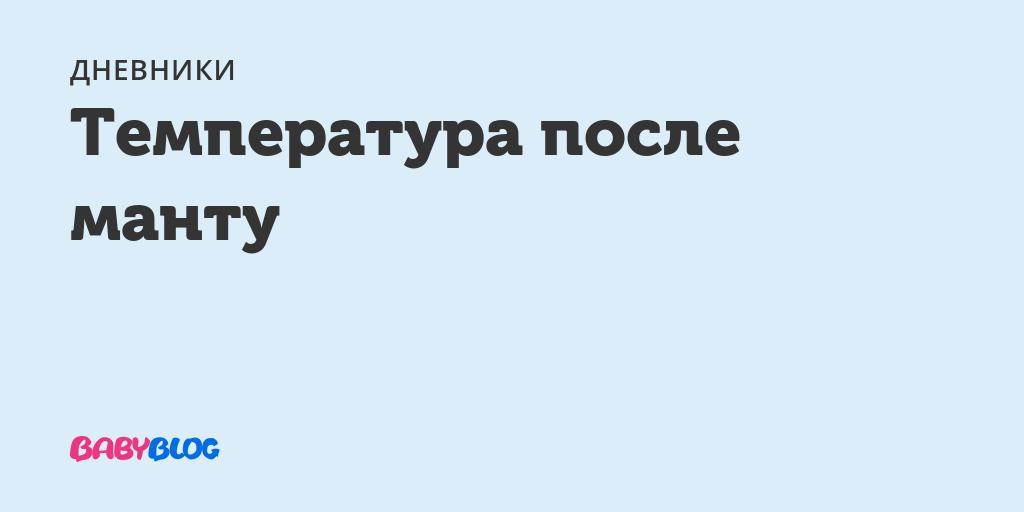 Манту при рвоте - запись пользователя екатерина (leonid157) в сообществе здоровье - от трех до шести лет в категории прививки, манту и проч - babyblog.ru
