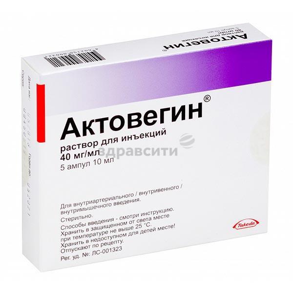 Действие препарата актовегина