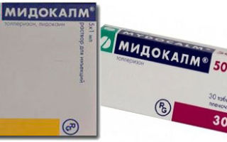 Таблетки мидокалм в комплексном лечении остеохондроза позвоночника