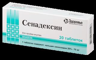 «сенадексин» — препарат растительного происхождения