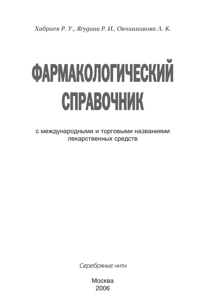 Новокаинамид - инструкция, применение, показания