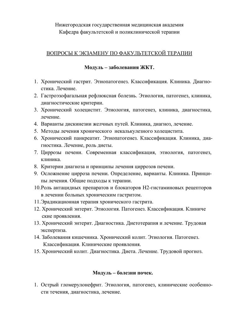Гломерулонефрит - классификация и основные симптомы