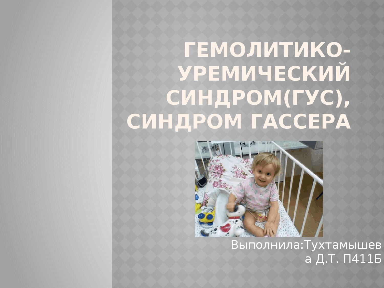 Гемолитико-уремический синдром у детей: симптомы, диагностика и лечение