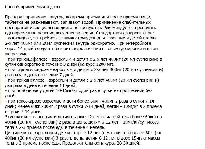 Немозол: инструкция по применению, аналоги и отзывы, цены в аптеках россии
