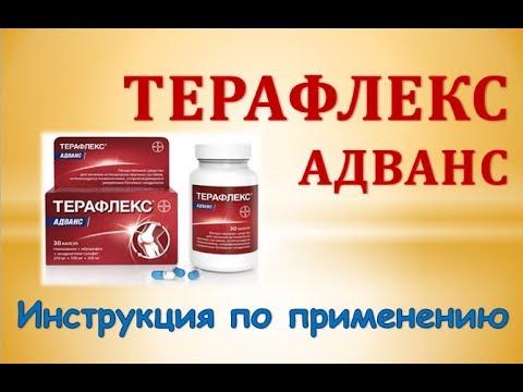 Стоит ли принимать препарат терафлекс адванс в лечении остеохондроза