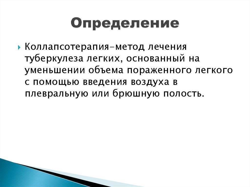 6.6. коллапсотерапевтические и хирургические методы лечения - портал туберкулез-forever