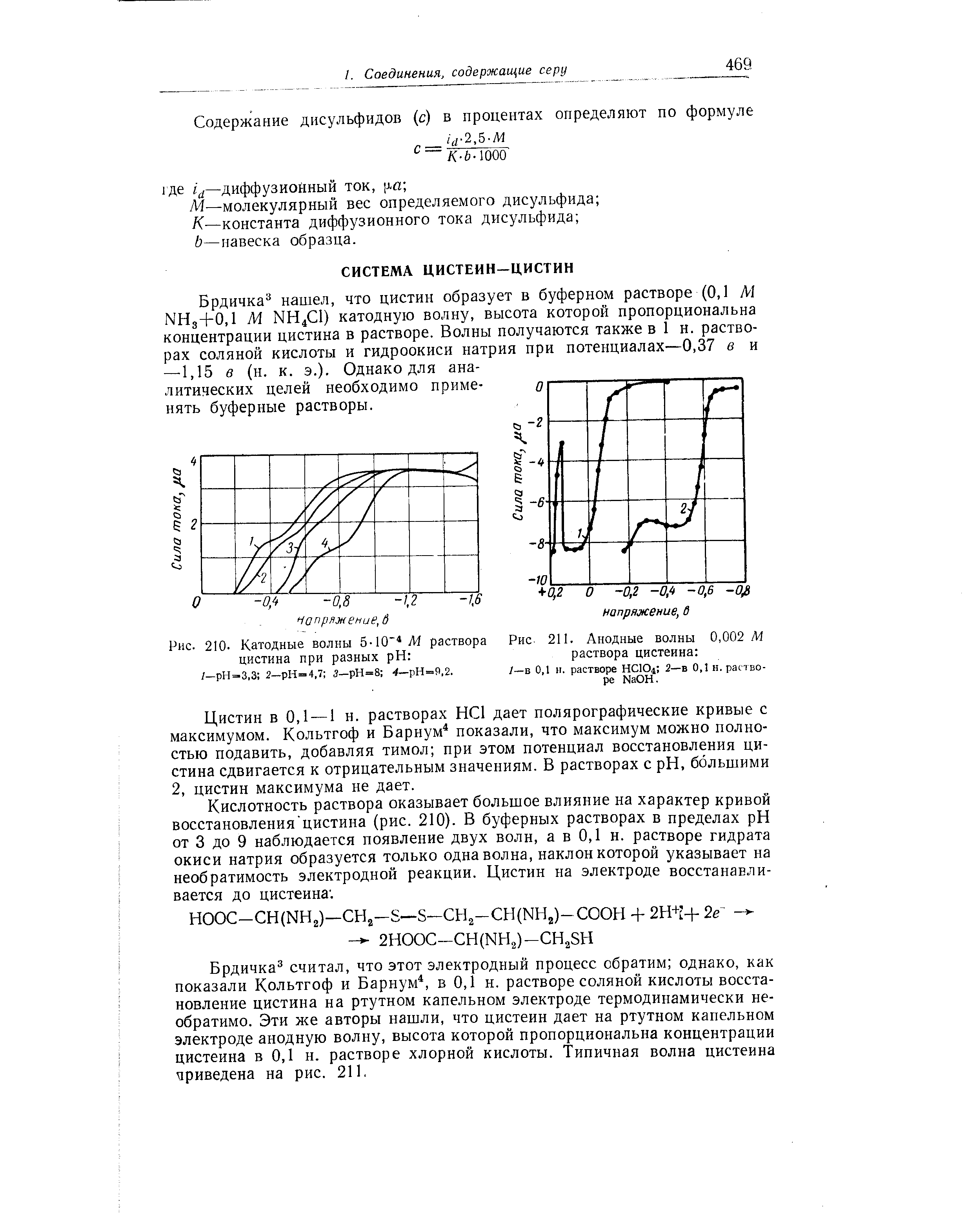 Цистеин [lifebio.wiki]
