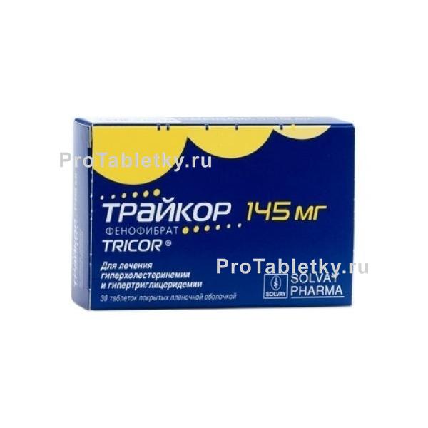 Трайкор: таблетки 145 мг и 160 мг