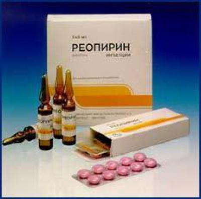 Лекарства - реопирин