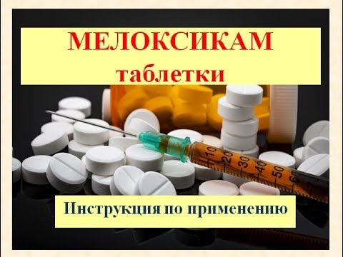 Уколы и таблетки мелоксикам — от чего они помогают и как использовать?