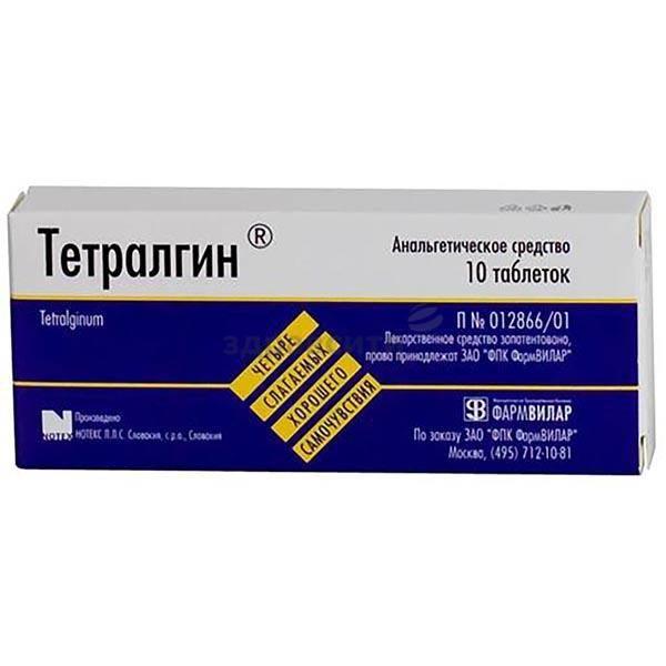 Триалгин – инструкция по применению таблеток, цена, отзывы, показания