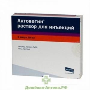 Инструкция по применению таблеток и уколов актовегин