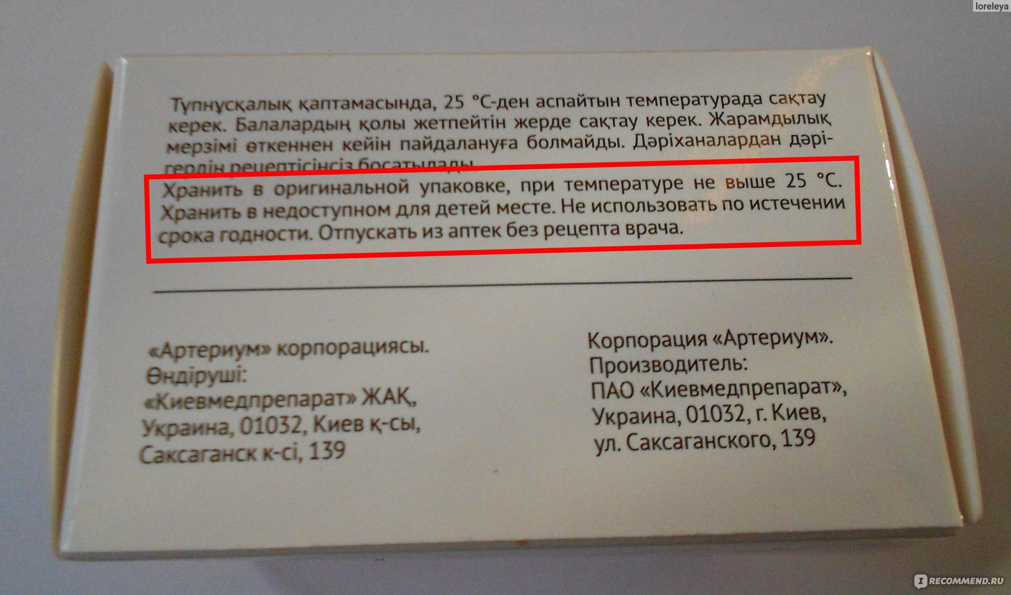 Таблетки диофлан: инструкция