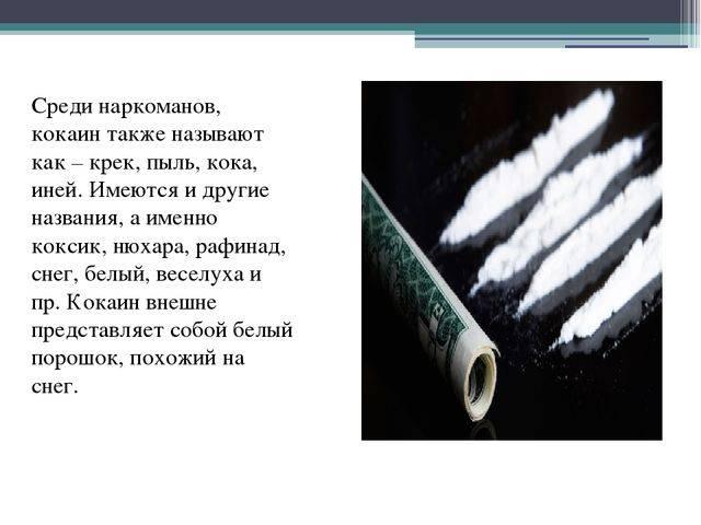Зависимость от кокаина