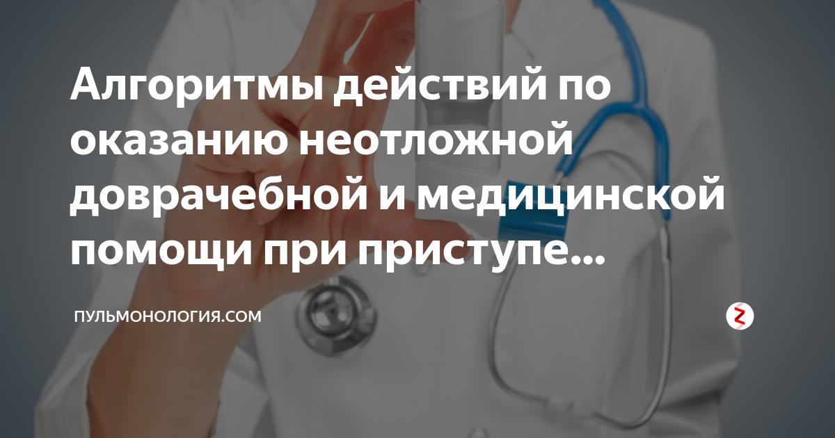 Неотложная медецинская помощь при астматическом статусе