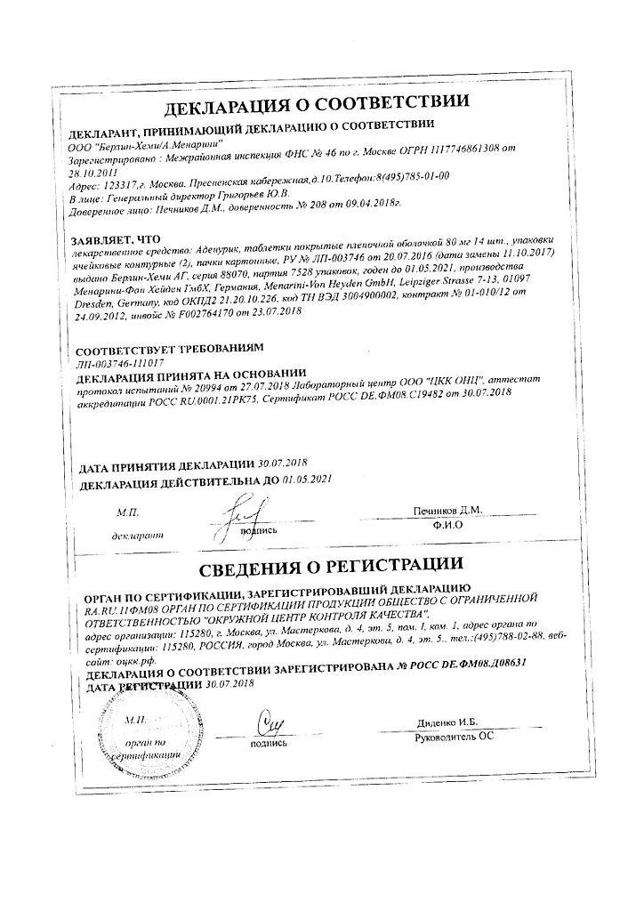 """""""аденурик"""": отзывы, состав, назначение, форма выпуска и инструкция по применению"""