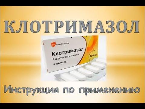 Молочница и другие показания к применению препарата клотримазол