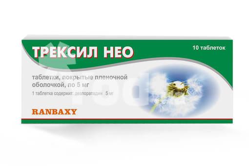 Трексил