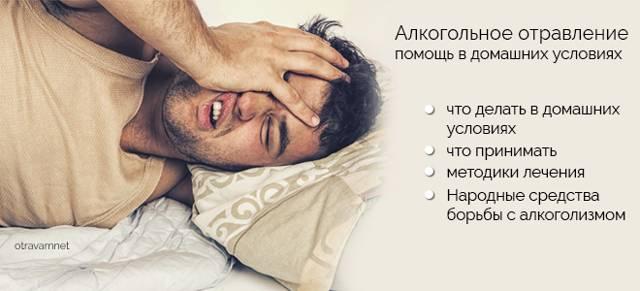 Отравление алкоголем и его суррогатами? симптомы и признаки. первая помощь при отравлении алкоголем, что делать?