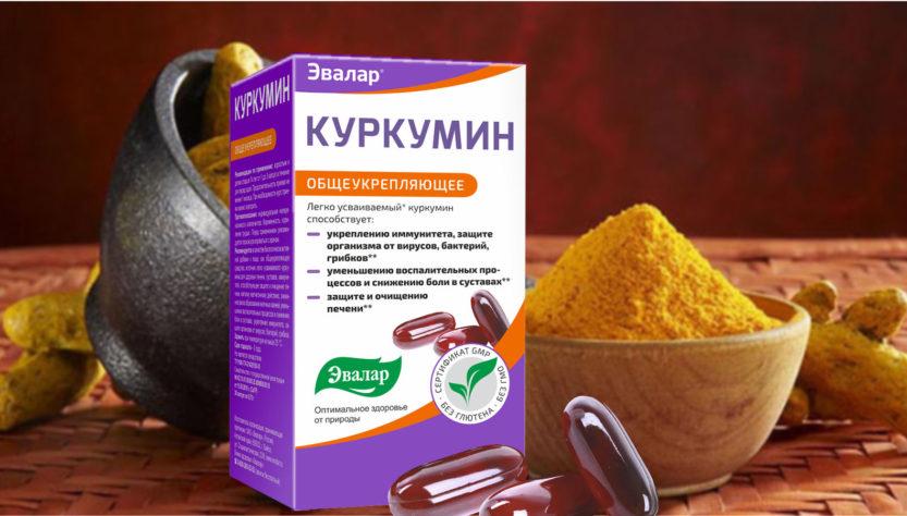 Куркумин эвалар: инструкция по применению, отзывы, цена