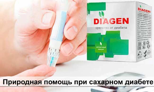 Что за лекарство диоген