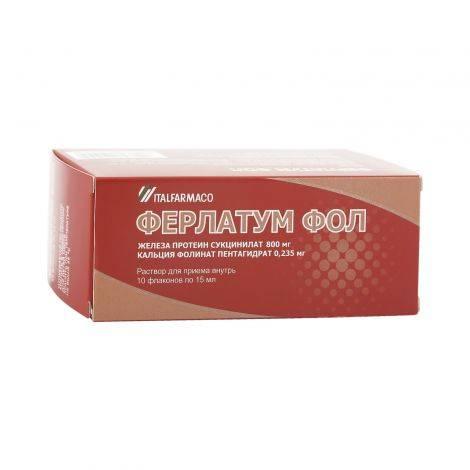 Отзывы о препарате ферлатум фол