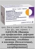 Анатоксин дифтерийно-столбнячный: состав, показания, дозировка, побочные эффекты