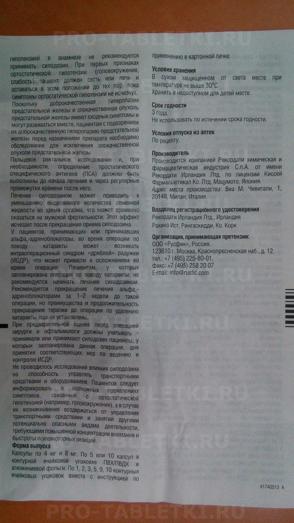Урорек (силодозин)