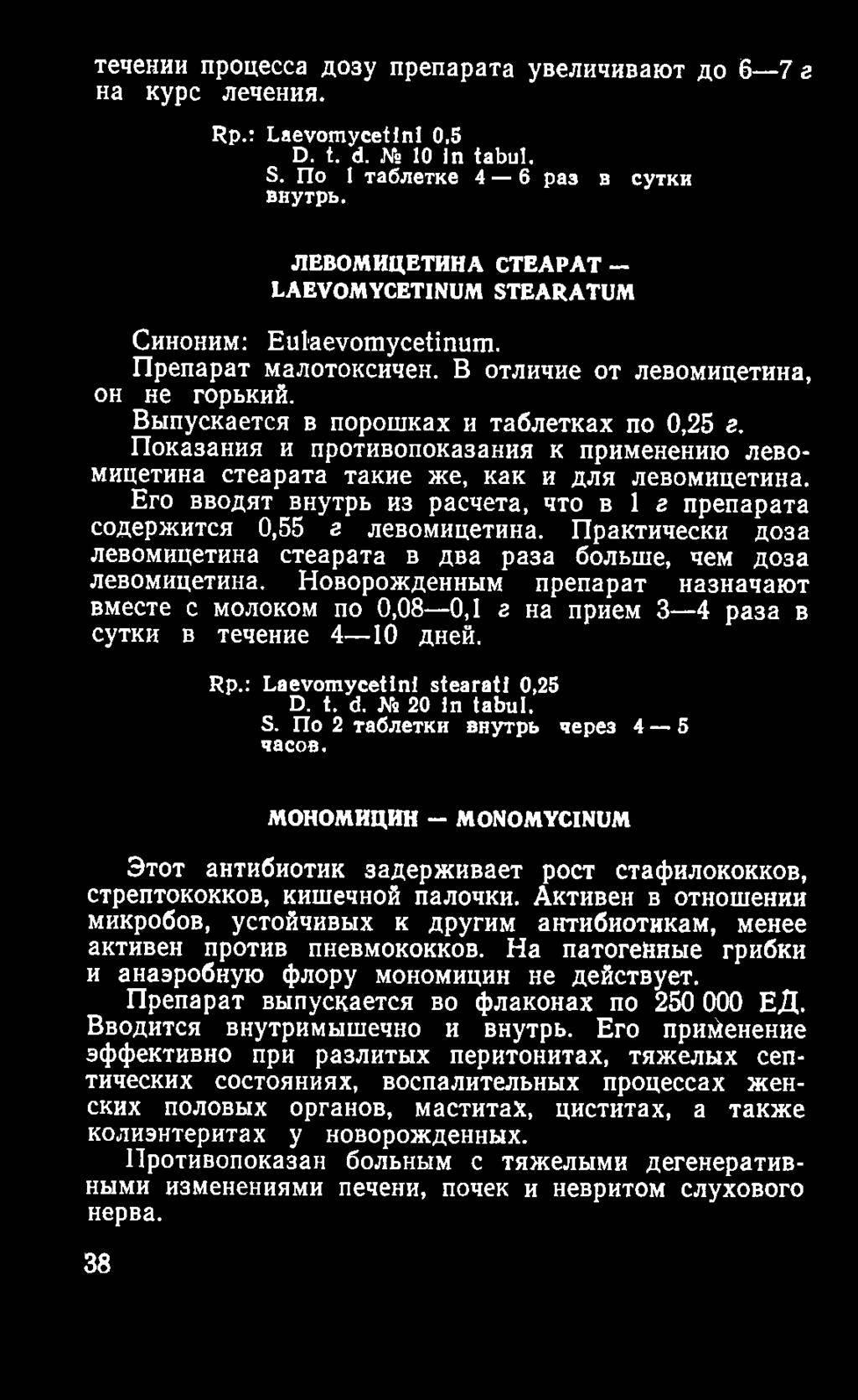 Сульфапиридазин : инструкция по применению