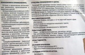 Инструкция по применению ингалятора (препарата) фостер