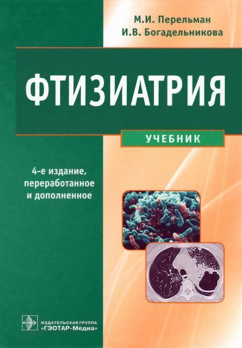 Дифференциальная диагностика милиарного и диссеминированного туберкулеза