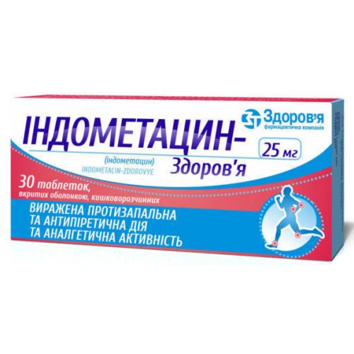 Индометацин: инструкция по применению, отзывы, цена