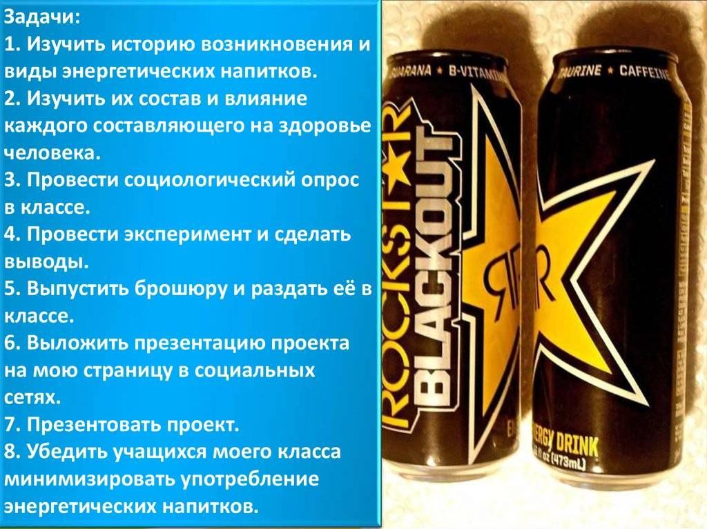 """влияние энергетических напитков на организм"""