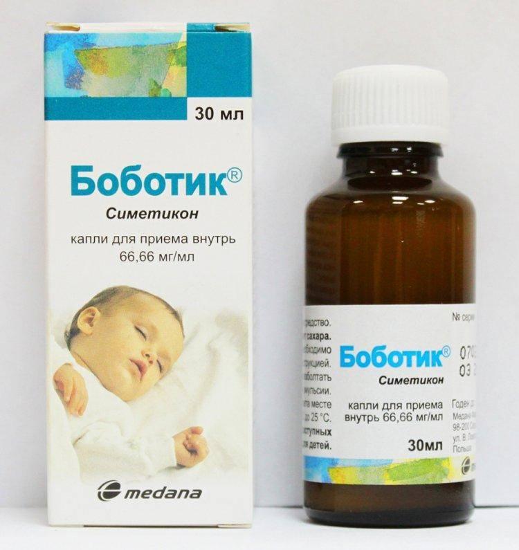 Боботик инструкция по применению для новорожденных. капли боботик успокоят животик! — спасение от колик для малыша и его родителей