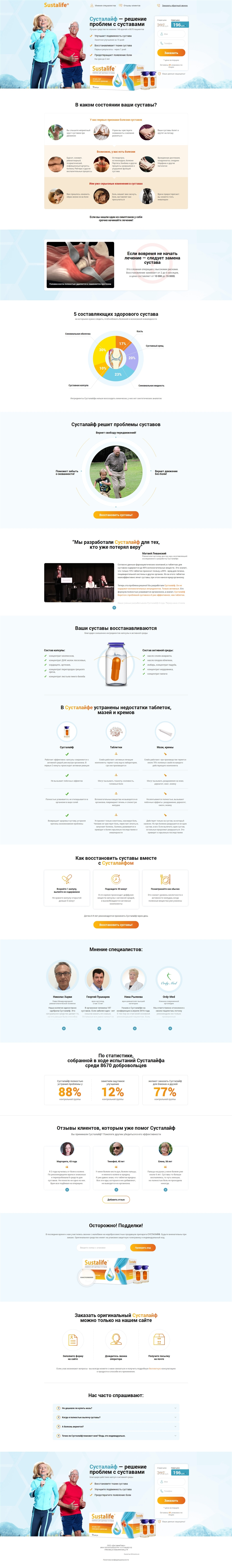 Сусталайф (sustalife) — описание, отзывы, по какой цене купить для лечения суставов