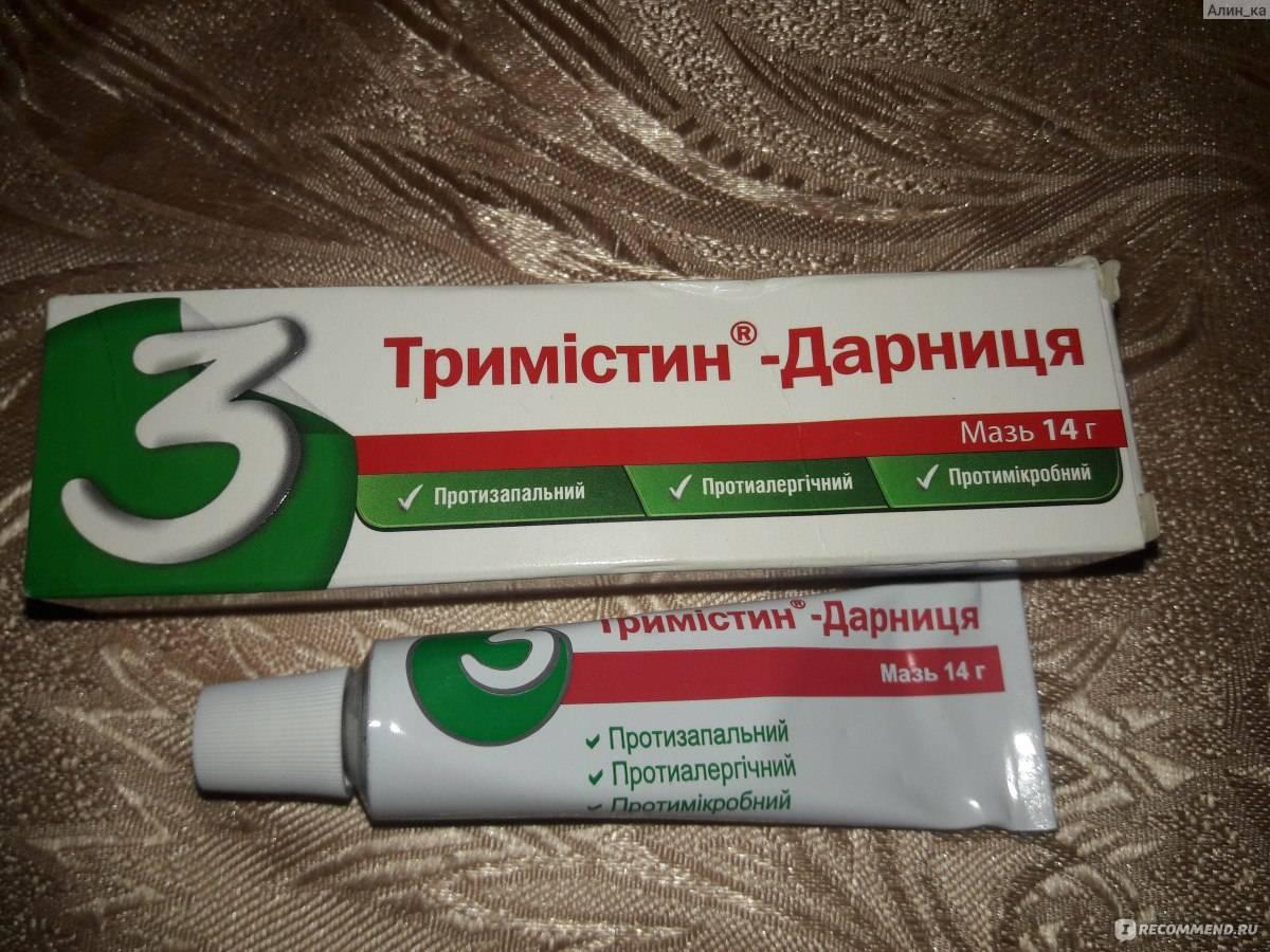 Мазь тримистин при аллергии