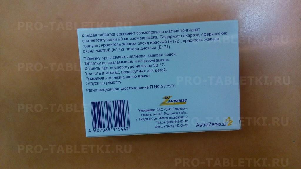 Эзомепразол: побочные эффекты, дозировка, использованию и многие другие
