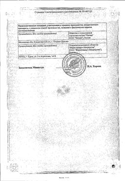Ипратропиум-аэронатив