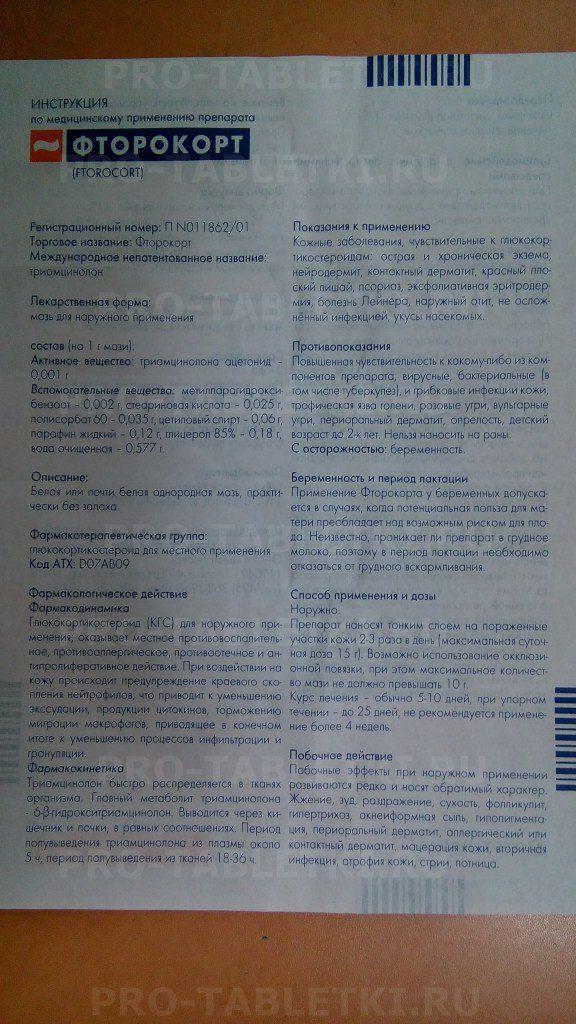 Фторокорт мазь: подробная инструкция по применению, показания и противопоказания, обзор аналогов и отзывы